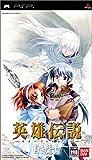 英雄伝説 ガガーブトリロジー 白き魔女 - PSP