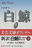 白鯨 モービィ・ディック 下 (講談社文芸文庫)