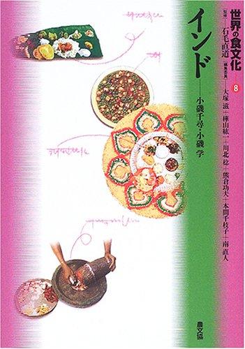 世界の食文化〈8〉インド