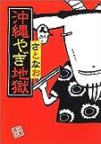 沖縄やぎ地獄 (角川文庫)