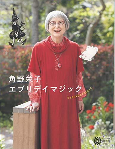 角野栄子 エブリデイマジック (コロナ・ブックス)