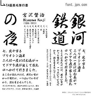 TA優美毛筆行書|ダウンロード版