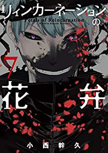 リィンカーネーションの花弁 7巻 (ブレイドコミックス)