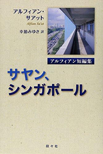 サヤン、シンガポール―アルフィアン短編集 (アジア文学館シリーズ)