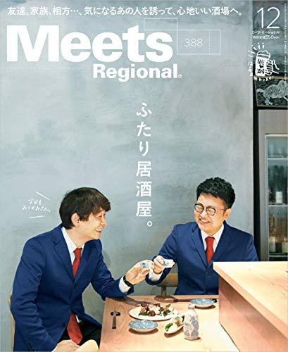 Meets Regional 2020年12月号