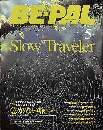BE-PAL (ビーパル) 2001年5月号 急がない旅マニュアル