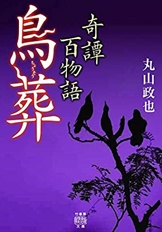 奇譚百物語 鳥葬 (竹書房怪談文庫)