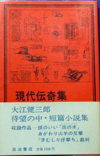 現代伝奇集 (岩波現代選書 46)の詳細を見る