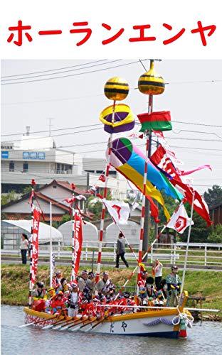 ホーランエンヤ: 2009年5月20日(水)中日祭
