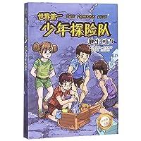 最小孩童书·伊妮德书屋:世界第一少年探险队·地牢回声