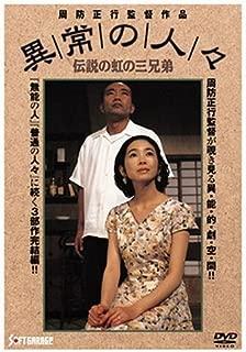 異常の人々 [DVD]