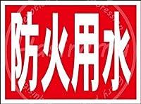 「防火用水」 ティンサイン ポスター ン サイン プレート ブリキ看板 ホーム バーために