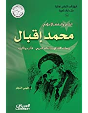al-Shā'ir wa-al-mufakkir Muḥammad Iqbāl (Arabic Edition)