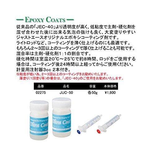 ジャストエース エポキシコーティング剤 JUC-50
