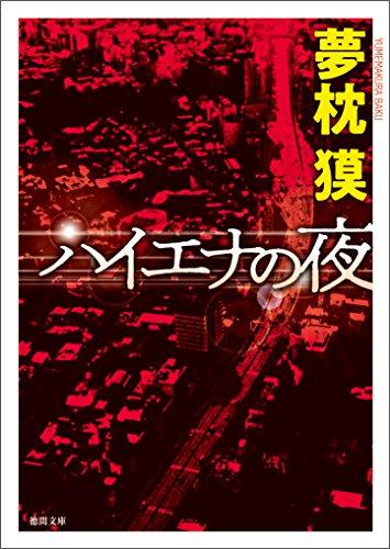 ハイエナの夜 〈新装版〉 (徳間文庫)