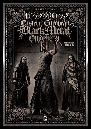 東欧ブラックメタルガイドブック: ポーランド・チェコ・スロヴァキア・ハンガリーの暗黒音楽 (世界過激音楽)