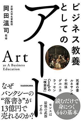 ビジネス教養としてのアート