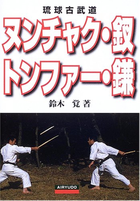 ヌンチャク?釵(さい)?トンファー?鎌―琉球古武道