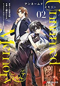 Unnamed Memory 2 (電撃コミックスNEXT)
