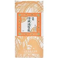 【第2類医薬品】防風通聖散1000錠