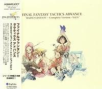 ドラマCD ファイナルファンタジー タクティクスアドバンス ラジオエディション Vol.1 (通常盤)