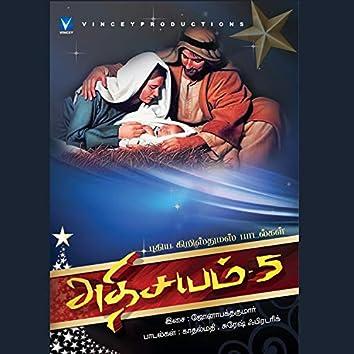 Athisayam Vol 5