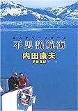 不思議航海(ミステリークルーズ) (TOKYO NEWS MOOK (通巻56号))
