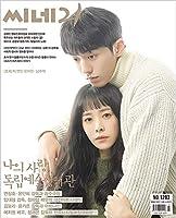 韓国雑誌 CINE21 1283号(ハン・ジミン&ナム・ジュヒョク表紙)★★Kstargate限定★★