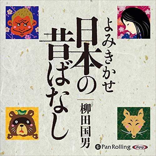 『日本の昔ばなし』のカバーアート