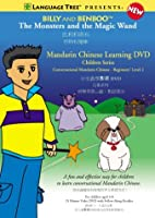 Billy and Benboo: The Monsters and the Magic Wand, Learn Mandarin Chinese Beginner Level 2