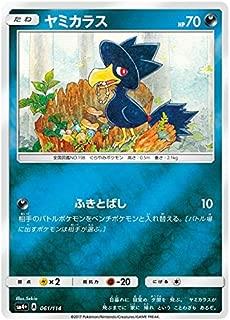 Pokemon Card Japanese - Murkrow 061/114 SM4+ - Reverse Holo