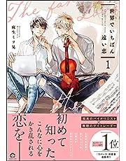 世界でいちばん遠い恋 1 【電子限定かきおろし4P漫画付】 (GUSH COMICS)