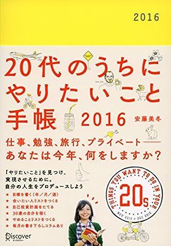 20代のうちにやりたいこと手帳 2016