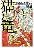 猫と竜 (3)