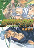 ZONEー00 第3巻 (あすかコミックスDX)