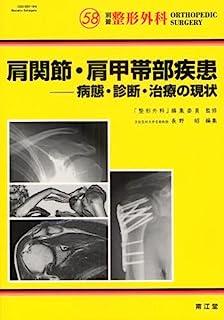 肩関節・肩甲帯部疾患―病態・診断・治療の現状 (別冊整形外科)