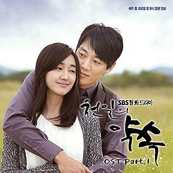 천일의 약속 OST Part.1 (SBS 월화드라마)