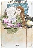 海より生まれし娘〈上〉―シャーリアの魔女〈1〉 (ハヤカワ文庫FT)