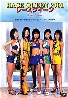 RACE QUEEN 2001 Five Stars [DVD]