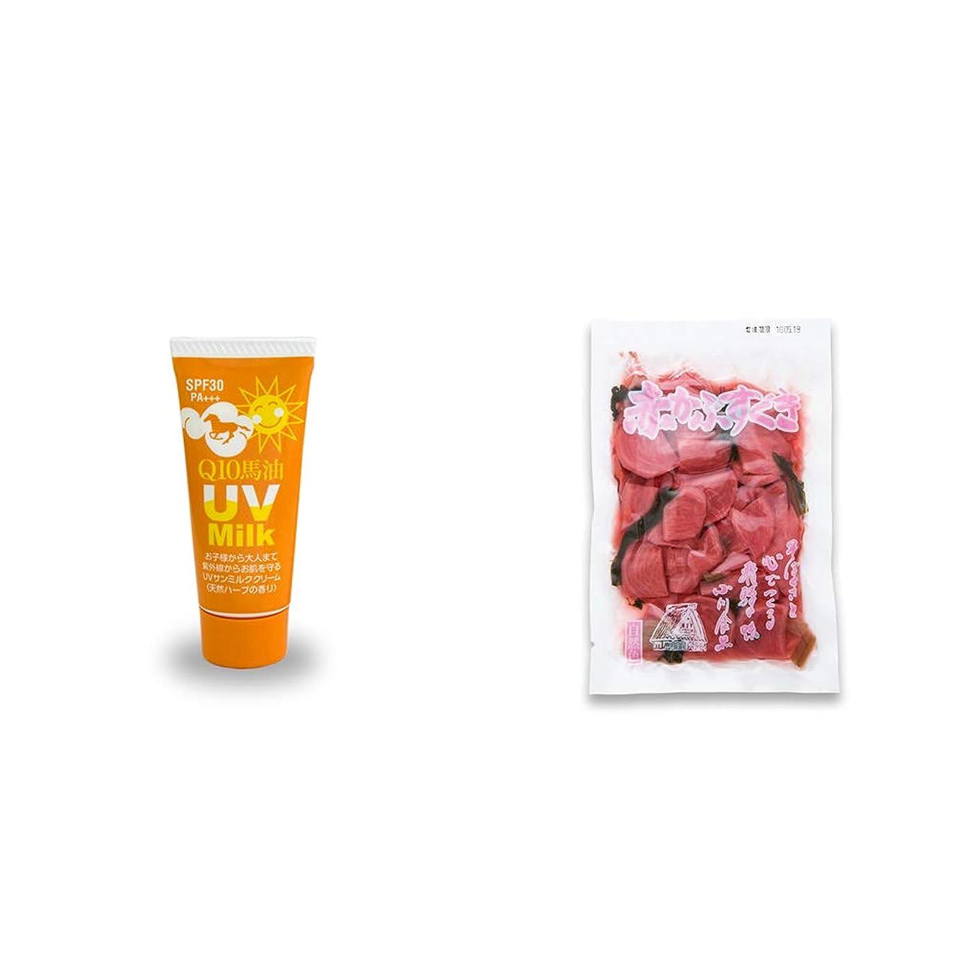 なかなか遠征胚[2点セット] 炭黒泉 Q10馬油 UVサンミルク[天然ハーブ](40g)?赤かぶすぐき(160g)