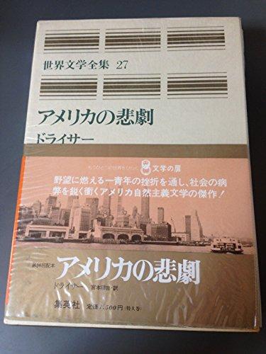 アメリカの悲劇 世界文学全集 (27)