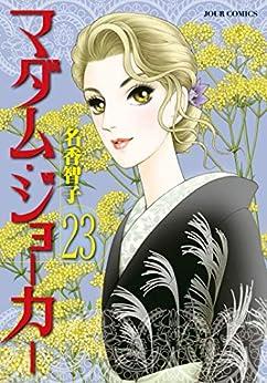 [名香智子]のマダム・ジョーカー : 23 (ジュールコミックス)