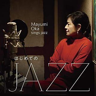 はじめてのJAZZ~Mayumi Oka sings Jazz~