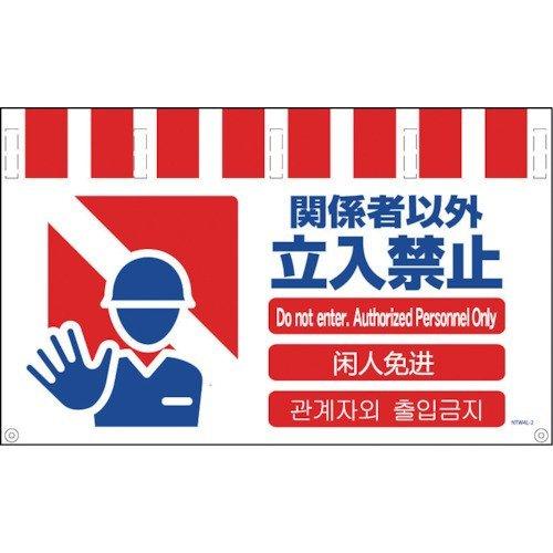 グリーンクロス 4ヶ国語入りタンカン標識ワイド 関係者以外立入禁止 NTW4L-2