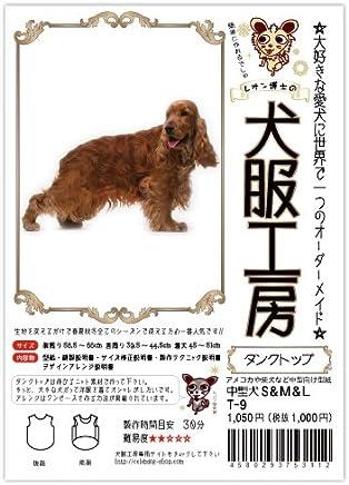 犬服工房タンクトップ 中型犬 SML サイズ