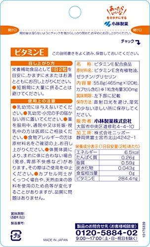 小林製薬の栄養補助食品ビタミンEお徳用約60日分120粒