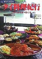 旅名人ブックス98 タイ料理紀行