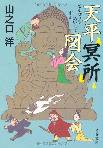 天平冥所図会 (文春文庫)