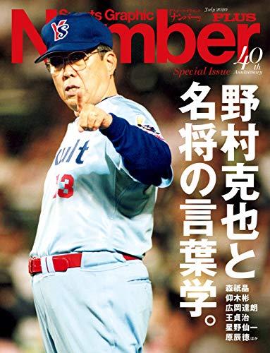 Number PLUS 野村克也と名将の言葉学。 (Sports Graphic Number PLUS(スポーツ・グラフィック ナンバープラス)) (文春e-book)