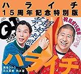 【Amazon.co.jp 限定】【Amazon.co.jp 限定】クイック・ジャパン155 ハライチ15周年記念特別版